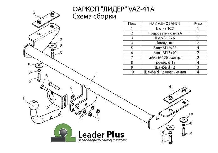 ТСУ для LADA VESTA (седан, универсал) (с универсальным комплектом электрики)