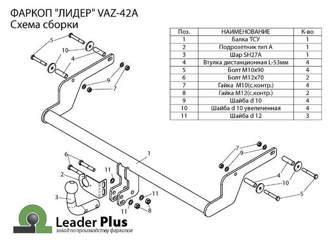 ТСУ для LADA X-RAY (с универсальным комплектом электрики)